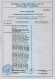 Скачать приложение к сертификату на гирлянды электрические елочные