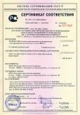 Скачать сертификат на резервуары стальные вертикальные цилиндрические для нефтепродуктов емкостью от 6,3 до 5000 м3