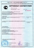 Скачать сертификат на светофор на стойках светофоров, в т. ч. с автономным питанием