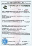 Скачать сертификат на молниеприемники, токоотводы, заземлители, шины уравнивания потенциалов и аксессуары к ним
