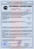Скачать сертификат на аппараты озонотерапии с низкой концентрацией и деструктором озона АОТ-Н-01-Арз-01 (АОТ-Н-01-Арз-01, АОТ-Н-01-Арз-01/1)