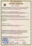 Скачать сертификат на кабели силовые с изоляцией из силанольносшитого полиэтилена, бронированные, с защитным шлангом из полиэтилена на напряжение 1 кВ марок АПвБШп(г), ПвБШп(г)