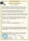 Скачать сертификат на средства индивидуальной защиты ног от воздействия электрического тока: боты резиновые диэлектрические формовые, торговой марки «Мерион Спецодежда»