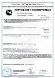 Скачать сертификат на подложка звукоизолирующая под напольные покрытия «Акуфлекс»