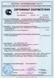 Скачать сертификат на плиты полистирольные вспененные экструзионные торговой марки «ПЕНОПЛЭКС» типов: «ПЕНОПЛЭКС К», «ПЕНОПЛЭКС С», ПЕНОПЛЭКС Ф»
