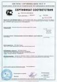Скачать сертификат на кроссовое оборудование, монтажные шкафы TFortis CrossBox