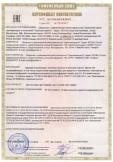 Скачать сертификат на одежда специальная: костюмы мужские и женские (куртка, брюки или полукомбинезон, в том числе отдельными предметами) для защиты от пониженных температур их хлопкополиэфирной, полиэфирнохлопковой и полиэфирной тканей, для І-ІІ, ІІІ климатических поясов, 1-2 класса защиты