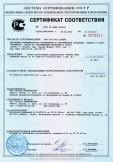 Скачать сертификат на трубы многослойные армированные «КОРСИС АРМ»