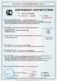Скачать сертификат на плитки керамические «Керамический гранит»