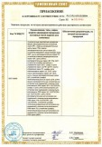 Скачать приложение к сертификату на низковольтные комплектные устройства