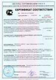 Скачать сертификат на оконный замок безопасности для оконных блоков из поливинилхлоридных и деревянных профилей (Блокиратор поворота с запорным цилиндром (детский замок) и блокиратор поворота с запорным цилиндром скрытый (детский замок)) т. м. SIEGENIA