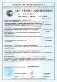 Скачать сертификат на сухие смеси цементные строительные штукатурные и шпаклевочные торговых марок «Ceresit» CT24, CT29, CT225