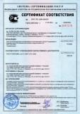 Скачать сертификат на пиво светлое фильтрованное пастеризованное и непастеризованное «Светлое»