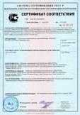 Скачать сертификат на смеси сухие строительные