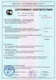 Скачать сертификат на керамические и клинкерные плитки и ступени т. м. Alois Korzilius Interbau & Blink