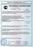 Скачать сертификат на Пластиковая нить для 3D-принтеров, т. м. «Filamentarno!»: пластиковый пруток арт.: Prototyper Soft