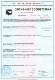 Скачать сертификат на двутавр стальной горячекатаный, марка «ЗАВОД ШПУНТОВЫХ КОНСТРУКЦИЙ»