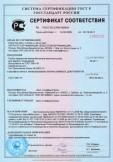 Скачать сертификат на плиты перекрытий железобетонные многопустотные для зданий и сооружений