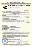 Скачать сертификат на списанное оружие модели «СВТ-СХ», предназначенное для использования в культурных и образовательных целях, с возможностью имитации выстрела из него патроном светозвукового действия калибра 7,62x54R (охолощенное)