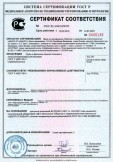 Скачать сертификат на трубы и фасонные изделия стальные в пенополимерминеральной изоляции