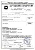 Скачать сертификат на бетонные смеси БСТ