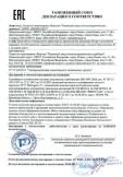 Скачать сертификат на извещатели охранные точечные магнитоконтактные