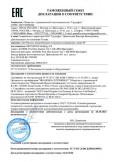 Скачать сертификат на насосы центробежные погружные скважинные, серия SP