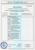 Скачать приложение к сертификату на изделия санитарно-гигиенического назначения, т. м. OCEANUS из нержавеющей стали