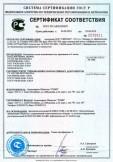 Скачать сертификат на компоненты систем молниезащиты