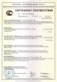 Скачать сертификат на презервативы натуральные латексные мужские