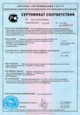 Скачать сертификат на электроды покрытые металлические марки GOODEL-52U для ручной дуговой сварки углеродистых и низколегированных сталей диаметром — 2,5 мм; 3,0 мм; 4,0 мм; 5,0 мм