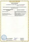 Скачать приложение к сертификату на портативные персональные ЭВМ (планшеты) торговой марки «ASUS»