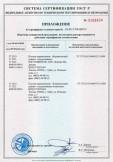 Скачать приложение к сертификату на плитки керамические «Керамический гранит» глазурованные