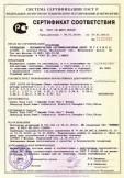 Скачать сертификат на игрушечное оружие из пластмассы с маркировкой «Junfa»