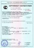 Скачать сертификат на колодцы пластиковые канализационные