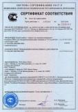 Скачать сертификат на короба (кабель-каналы) из электроизоляционного материала (ПВХ) для электромонтажных работ сечением от 7х12 до 60х230 и аксессуары к ним