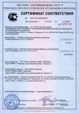 Скачать сертификат на столбик сигнальный дорожный пластиковый