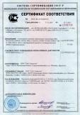 Скачать сертификат на стеклопакеты клееные строительного назначения СПО 4См-16-4См (4SPGU-16S Gr-4М1), СПД 4См-10-4М1-10-4М1 (4SPGU-10S Gr-4М1-1 OS Gr-4М1) с дистанционной рамкой из полимеркомпозита (ПКМ)