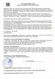 Скачать сертификат на неразъемное муфтовое соединение труб НМС номинальным диаметром DN до 300 мм, давлением PN до 4,0 МПа