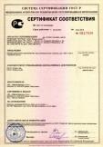 Скачать сертификат на розетка штепсельная двухполюсная под цилиндрические контакты, арт. 700-Т, 745-Т