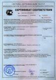 Скачать сертификат на профили стальные листовые гнутые с трапецевидными гофрами С10, С21, НС35