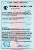 Скачать сертификат на покрытие напольное поливинилхлоридное вспененное — линолеум ПВХ вспененный типы: «TAIFUN» («ТАЙФУН»), «TITAN» («ТИТАН»), «ЛЮКС» («LUX»)
