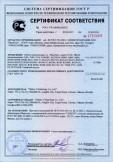 Скачать сертификат на кабель коаксиальный т. м. «Hyperline», серии COAX, TRIAX