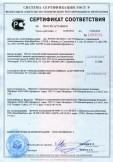 Скачать сертификат на настил стальной профилированный оцинкованный и оцинкованный с защитно-декоративным покрытием для строительных конструкций типов С8, МП20, НС35, Н57, Н75, Н114, металлочерепица «Монтеррей»