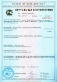 Скачать сертификат на полотно нетканое иглопробивное марки «ДОРНИТ AVTEX»