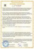 Скачать сертификат на фартуки специальные типы А, Б  для защиты от брызг и капель растворов кислот (К80), щелочей (Щ50), воды (Вн) из прорезиненных материалов и материалов с поливинилхлоридных (ПВХ) покрытием