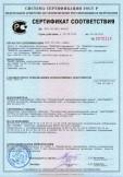 Скачать сертификат на трубы стальные водогазопроводные