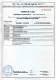 Скачать приложение к сертификату на трубы торговая марка McAlpine