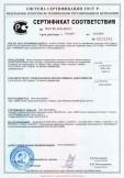 Скачать сертификат на изделия санитарные керамические: унитазы, бачки смывные, биде, писсуары, умывальники, постаменты т. м. «Santek», «Jika», «Santeri», «Roca», «Акватон», «Sensea»
