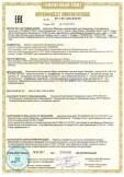Скачать сертификат на светильники светодиодные общего назначения торговой марки «Navigator» модели NLP